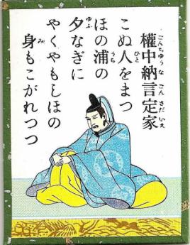 Fujuwara no Teika